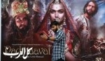 فيلم Padmaavat الهندي يحقق ايرادات هائلة