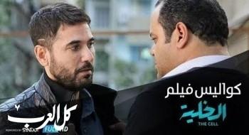 أحمد عز يكشف عن كواليس تصوير فيلم