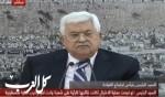الرئيس الفلسطيني محمود عباس يحمل حماس مسؤولية تفجير