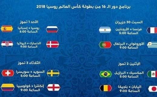 مباريات دور الـ16 في كأس العالم 2018 كل العرب