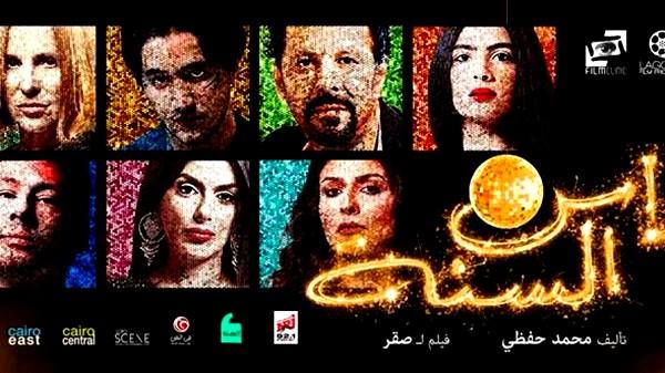 متى سيُعرض الفيلم المصري رأس السنة؟
