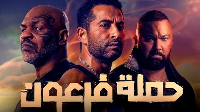 مشاهدة فيلم حملة فرعون HD