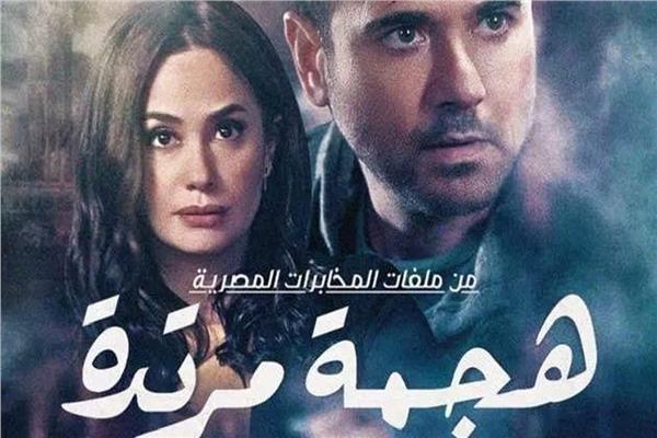 هجمة مرتدة مسلسل النجم أحمد عز في رمضان 2021