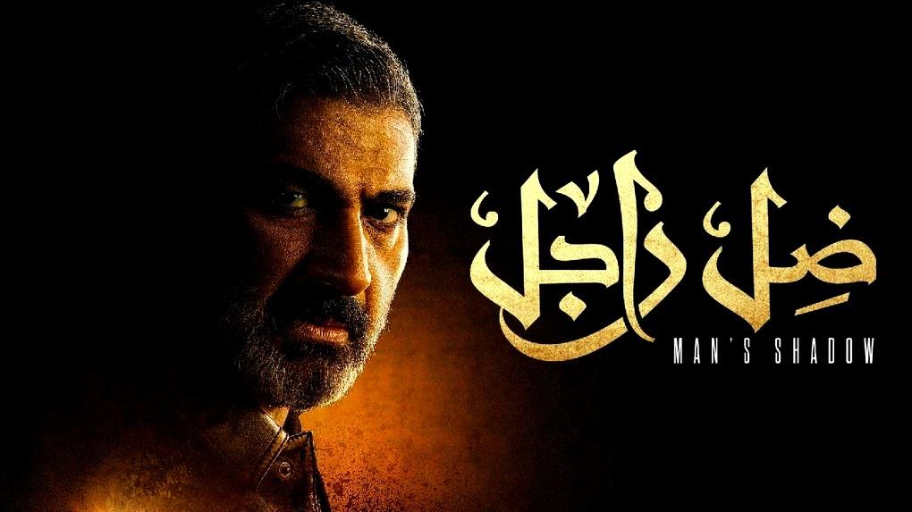 مسلسلات رمضان 2021  ضل راجل الحلقة 9