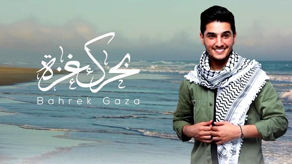 محمد عسّاف يطرح بحرك غزة