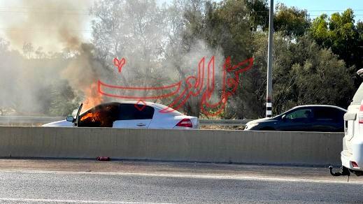 النقب: اشتعال النيران في سيارة قرب مفرق تل السبع