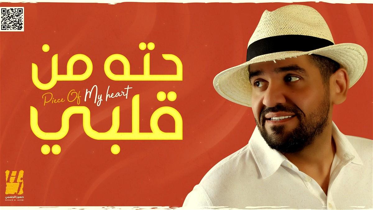 حسين الجسمي: صانع البهجة والفرح في حته من قلبي