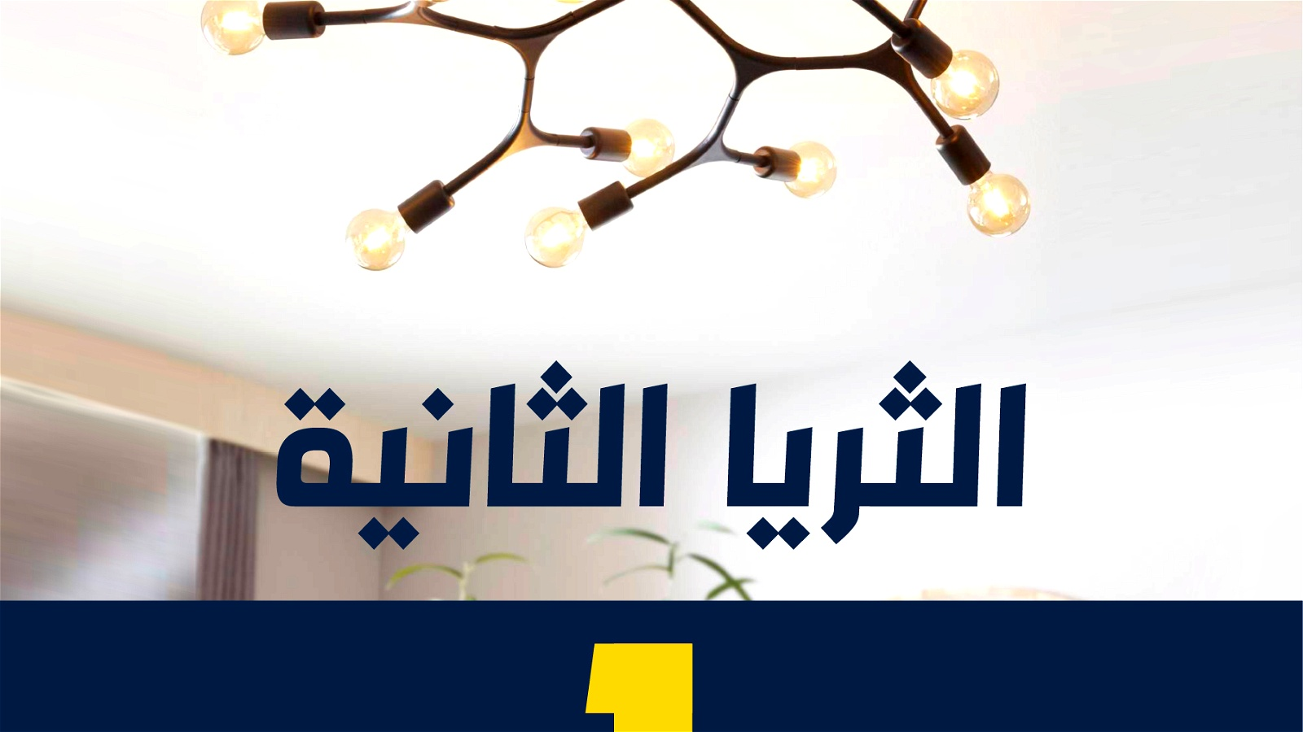 حملة مليئة بالأضواء في محساني تيئورا