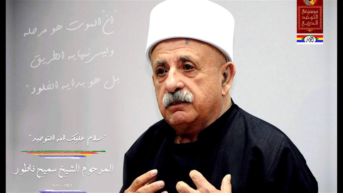 مرور عام على وفاة الكاتب والباحث الشيخ سميح ناطور