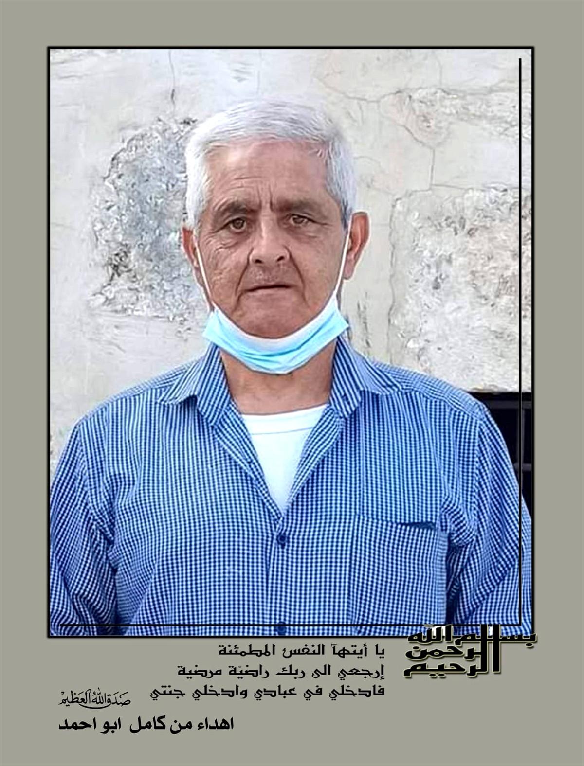 الناصرة: الحاج خليل محمد