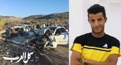 مصرع الشاب انيس أبو رميلة من الضفة واصابة 4 اخرين اثر حادث طرق مروع قرب حاجز برطعة
