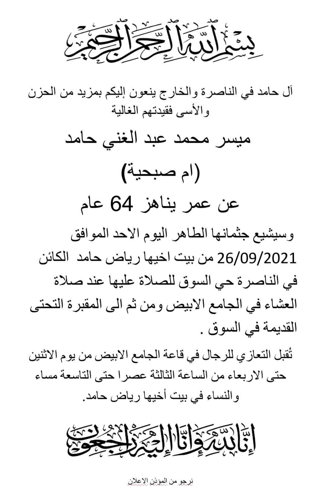 الناصرة: وفاة ميسر محمد