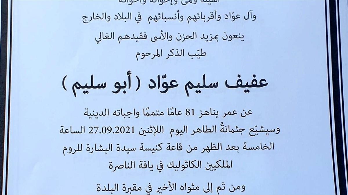 يافة الناصرة: وفاة عفيف سليم عواد (ابو سليم)