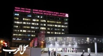مروّع  مستشفى رمبام يعلن وفاة شاب من حيفا متأثرًا بمضاعفات تعاطيه مخدر نايس جاي!