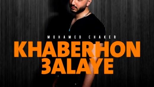 محمد شاكر بأحدث أعماله الغنائية بعنوان خبرهن عليي