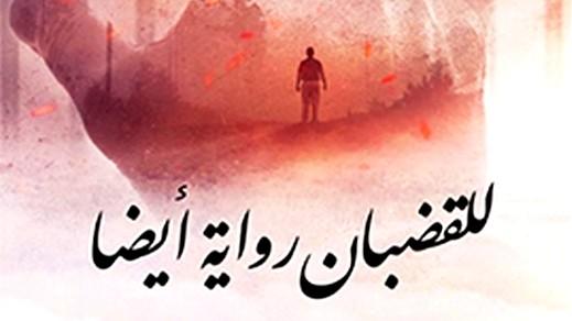 السارد في رواية للقضبان رواية أيضا/ بقلم: إسراء عبوشي