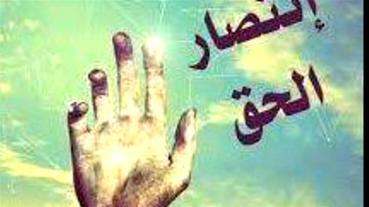 انتصار الحق| كلمات: كمال ابراهيم