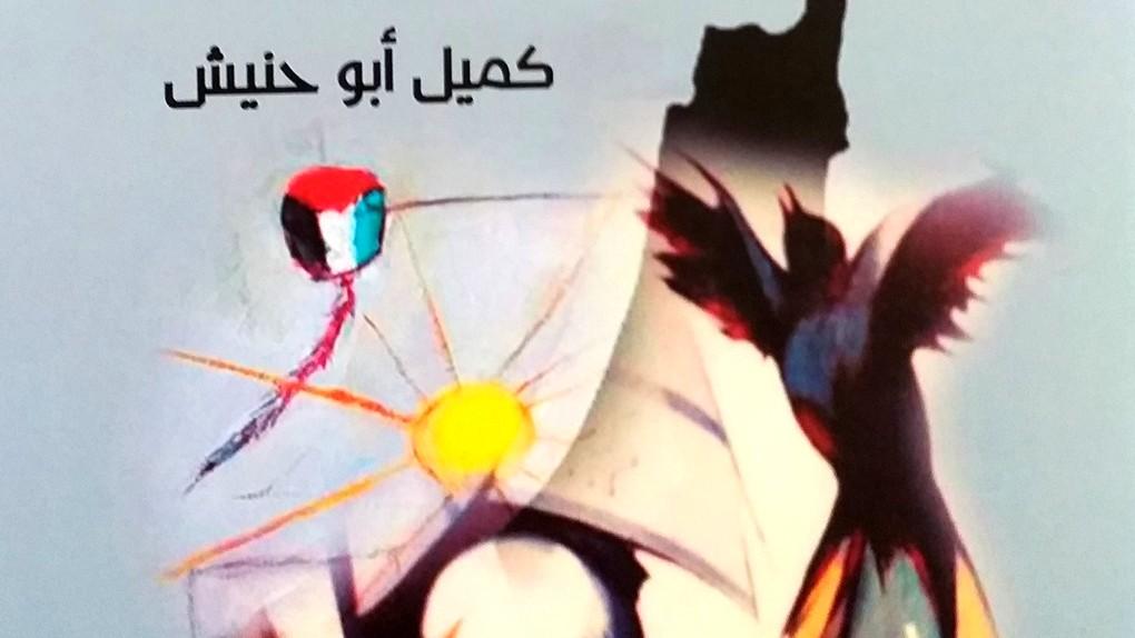 """اصدار """"الجهة السابعة"""" لكميل أبو حنيش"""