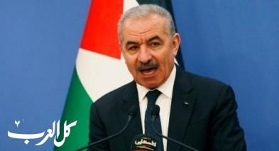 اشتية يطالب أوروبا ربط مساعداتها إلى إسرائيل باحترام حل الدولتين وإنهاء الاحتلال