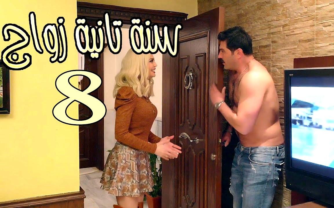 سنة تانية زواج الحلقة 8