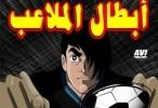 شاهدوا الحلقة 6 من أبطال الملاعب