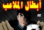 الحلقة 10 من أبطال الملاعب