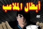 الحلقة 16 من أبطال الملاعب