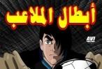 شاهدوا الحلقة 34 من أبطال الملاعب