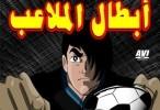 شاهدوا الحلقة 36 من أبطال الملاعب