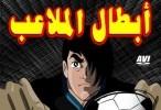 شاهدوا الحلقة 43 من أبطال الملاعب