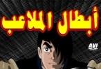 شاهدوا الحلقة 50 من أبطال الملاعب
