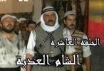 الشام العدية - 10 -