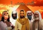 النبي يوسف - 1 -