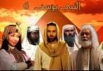 النبي يوسف - 6 -