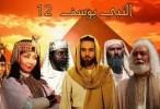 النبي يوسف - 12 -