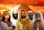 النبي يوسف - 13 -