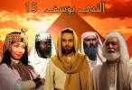 النبي يوسف - 15 -