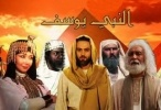 النبي يوسف - 44 -