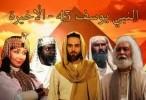 النبي يوسف - 45  الاخيرة