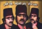 مسرحية ضيعة تشرين