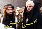 مشاهدة مسلسل الحسن والحسين الحلقة 23 الثالثة والعشرون اونلاين