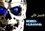 الانسان الآلى