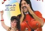 مسرحية  أخويا هايص وانــا لايص