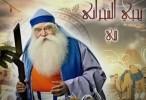مشاهدة المسلسل المصري قصص الإنسان في القرآن الحلقة 30 الثلاثون اونلاين على العرب