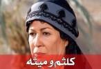 مشاهدة المسلسل المصري كلثم و ميثه الحلقة 6 السادسة اونلاين على العرب