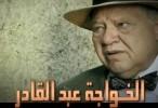مشاهدة المسلسل المصري الخواجة عبدالقادر الحلقة 30 الثلاثون اونلاين على العرب