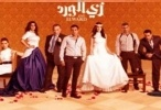 مشاهدة المسلسل المصري زى الورد الحلقة 10 العاشرة اونلاين على العرب