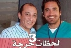 مشاهدة المسلسل المصري لحظات حرجة 3 الحلقة 24 الرابعة والعشرون اونلاين على العرب رمضان 2012