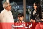مشاهدة المسلسل الخليجي أول الصبح الحلقة 10 العاشرة اونلاين على العرب