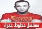 مشاهدة المسلسل المصري خطوط حمراء  الحلقة 12 الثانية عشرة اونلاين على العرب